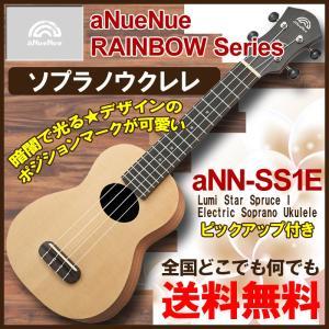aNueNue aNN-SS1E Lumi Star Spruce I Electric Soprano Ukulele / アヌエヌエ エレクトリック ソプラノ ウクレレ gandgmusichotline