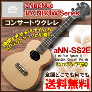 aNueNue aNN-SS2E Lumi Star Spruce II Electric Concert Ukulele / アヌエヌエ エレクトリック コンサート ウクレレ gandgmusichotline
