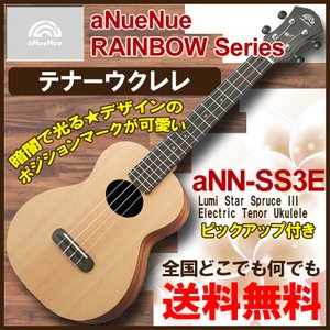 aNueNue aNN-SS3E Lumi Star Spruce III Electric Tenor Ukulele / アヌエヌエ エレクトリック テナー ウクレレ|gandgmusichotline