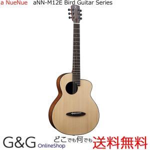 アコースティックギター アコギ エレアコ aNueNue アヌエヌエ aNN-M12E バードギター シトカスプルーストップ フルグロス仕上げ|gandgmusichotline