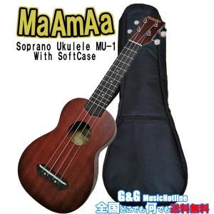 【23時間以内発送】【送料無料】MaAmAa Soprano Ukulele MU-1 マーマァ ソ...