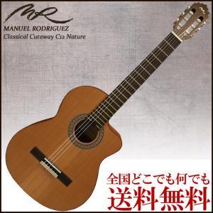 Manuel Rodriguez Classical Cutaway C12 Nature / エレクトリック クラシックギター エレガット スペイン製 表板セダー単板|gandgmusichotline