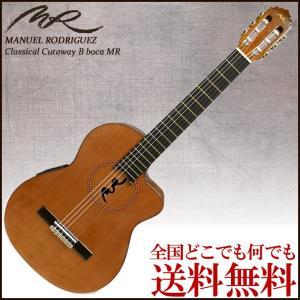 Manuel Rodriguez Classical Cutaway B boca MR / エレクトリック クラシックギター エレガット スペイン製 洗練されたデザイン|gandgmusichotline