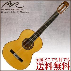 Manuel Rodriguez Flamenco Guitar C3 Flamenca / フラメンコギター スペイン製 マニュエル ロドリゲス|gandgmusichotline