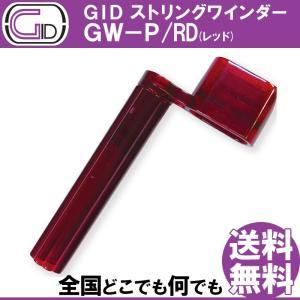GID String Winder GW-P/RD RED ストリングワインダー プラスチック製 レ...