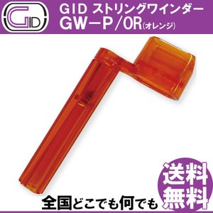GID String Winder GW-P/OR ORANGE ストリングワインダー プラスチック製 オレンジ スケルトンカラー ブリッジピン抜きもできる|gandgmusichotline