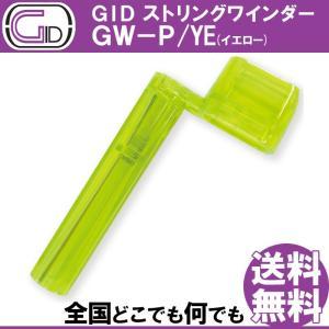GID String Winder GW-P/YE YELLOW ストリングワインダー プラスチック...