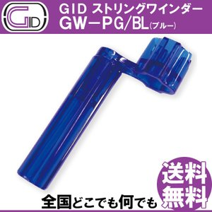 GID String Winder GW-PG/BL BLUE ストリングワインダー プラスチック製 ブルー スケルトンカラー ブリッジピン抜きもできる|gandgmusichotline