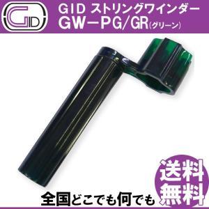 GID String Winder GW-PG/GR GREEN ストリングワインダー プラスチック...