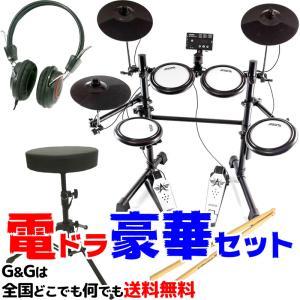 電子ドラムとドラムスティック1ペアとヘッドフォンとイスの豪華セット エレクトリックドラム AROMA...