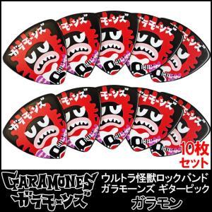 ウルトラ怪獣ロックバンド・ガラモーンズ・ピック ガラモン(ボーカル、ギター)×10枚 / GARAMONES|gandgmusichotline