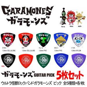 ウルトラ怪獣ロックバンド・ガラモーンズ・ピック 全5種類 (ガラモン・ダダ・ケムール人・カネゴン・ジャミラ)×各1枚 計5枚セット / GARAMONES|gandgmusichotline
