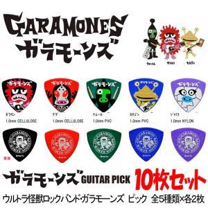 ウルトラ怪獣ロックバンド・ガラモーンズ・ピック 全5種類 (ガラモン・ダダ・ケムール人・カネゴン・ジャミラ)×各2枚 計10枚セット / GARAMONES|gandgmusichotline