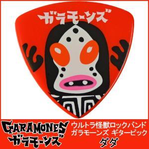 ウルトラ怪獣ロックバンド・ガラモーンズ・ピック ダダ(スタジオのお兄さん)×1枚 / GARAMONES|gandgmusichotline