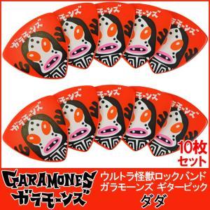 ウルトラ怪獣ロックバンド・ガラモーンズ・ピック ダダ(スタジオのお兄さん)×10枚 / GARAMONES|gandgmusichotline