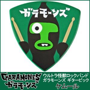ウルトラ怪獣ロックバンド・ガラモーンズ・ピック ケムール人(ボーカル、ドラムス)×1枚 / GARAMONES|gandgmusichotline