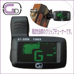 【当店オリジナル購入特典:GIBSON/ギブソンピック1枚付】GID /ジーアイディー/ジッド「クリップタイプチューナー GT-200D /GT200D」|gandgmusichotline