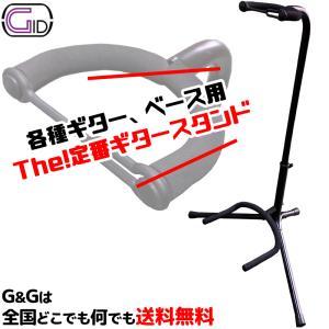 【今だけポイント10倍】GID GGS-2020B Guitar Stand ギタースタンド ギター...
