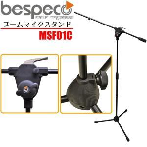 【送料無料】BESPECO MSF01C bespeco Microphone boom Stand/べスペコ マイクロフォン ブーム スタンド(マイクスタンド)|gandgmusichotline