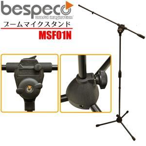 【送料無料】BESPECO MSF01N bespeco Microphone boom Stand/べスペコ マイクロフォン ブーム スタンド(マイクスタンド)|gandgmusichotline