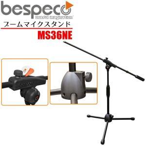 【送料無料】BESPECO MS36NE bespeco Small Microphone Stand/べスペコ スモール マイクロフォン スタンド(マイクスタンド)|gandgmusichotline