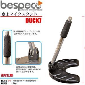 【送料無料】BESPECO DUCK7 bespeco Table Base Microphone Stand/べスペコ テーブル ベース マイクロフォン スタンド(卓上マイクスタンド)|gandgmusichotline