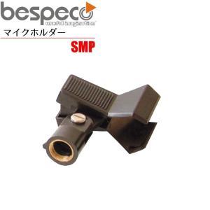 【送料無料】BESPECO SMP(汎用:挟むタイプ) Microphone Holder/べスペコ マイクロフォン ホルダー(マイクホルダー)|gandgmusichotline