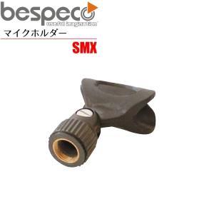 【送料無料】BESPECO SMX(コードレスマイク用) Microphone Holder/べスペコ マイクロフォン ホルダー(マイクホルダー)|gandgmusichotline