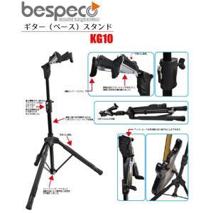 【送料無料】BESPECO KG10 Single Bass and Guitar Stand/べスペコ シングル ベース アンド ギター スタンド|gandgmusichotline