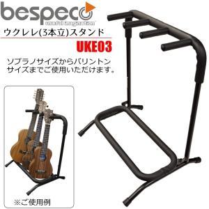 【送料無料】BESPECO UKE03(3本立) Multiple Ukulele spaces/ベスペコ マルチプル ウクレレ 3スペース(ウクレレスタンド)|gandgmusichotline
