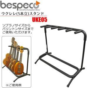 【送料無料】BESPECO UKE05(5本立) Multiple Ukulele spaces/ベスペコ マルチプル ウクレレ 5スペース(ウクレレスタンド)|gandgmusichotline
