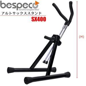 【送料無料】BESPECO SX400(アルトサック・ススタンド) Wind Instruments Stand Alto Sax/ベスペコ ウィンド インストルメント スタンド アルト サックス|gandgmusichotline
