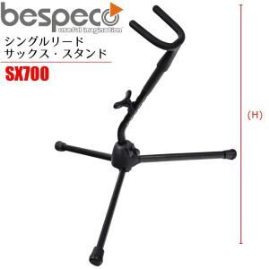 【送料無料】BESPECO SX700(シングルリード・サックス・スタンド) Wind Instruments Stand Single Sax/ベスペコ スタンド シングル サックス|gandgmusichotline