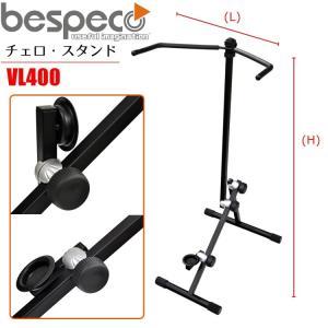 【送料無料】BESPECO VL400(チェロ専用スタンド) String Instruments Stand Cello/ベスペコ ストリング インストルメント スタンド セロ|gandgmusichotline