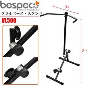 【送料無料】BESPECO VL500(ダブルベース専用スタンド) String Instruments Stand Double Bass/ベスペコ ストリング インストルメント スタンド コントラバス|gandgmusichotline