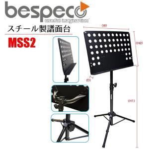 BESPECO MSS2(オーケストラル譜面台) Music Stand/べスペコ ミュージック スタンド|gandgmusichotline