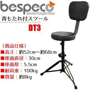 BESPECO DT3(スツール) Backrest Stool/ベスペコ 背もたれ付弾き語り用椅子 ストゥール|gandgmusichotline