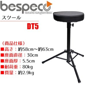 BESPECO DT5(スツール) Standard Stool/ベスペコ スタンダード ストゥール|gandgmusichotline