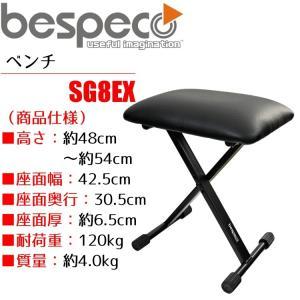 BESPECO SG8EX(キーボードベンチ) Bench/べスペコ ベンチ(ピアノ椅子)|gandgmusichotline