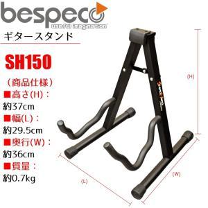【送料無料】BESPECO SH150(コンパクト・ギタースタンド) StandHard Series Universal guitar stand/べスペコ スタンドハード シリーズ ギター スタンド|gandgmusichotline
