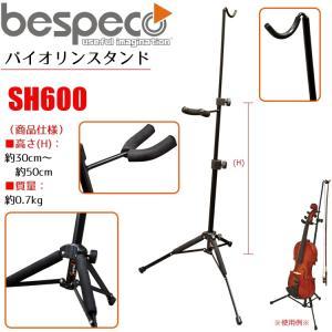 【送料無料】BESPECO SH600(バイオリン・スタンド:弓掛け有り) bespeco StandHard Series Violin Stand/べスペコ ヴァイオリン スタンド|gandgmusichotline