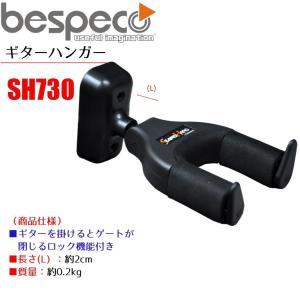 BESPECO SH730(ギターハンガー) StandHard Series Guitar Hanger/べスペコ スタンドハード シリーズ ギター・ハンガー|gandgmusichotline
