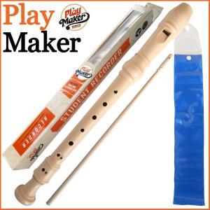 【ラッピング承ります♪】PlayMaker PMR10 RECORDER / ソプラノリコーダー バロック式【すべて手作業検品♪】|gandgmusichotline