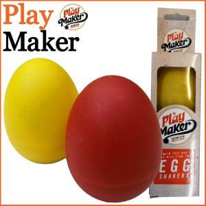 【ラッピング承ります♪】PlayMaker PMES1 EGG SHAKER PAIR / エッグシェーカー、卵マラカス【すべて手作業検品♪】|gandgmusichotline