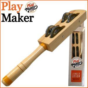 【ラッピング承ります♪】PlayMaker PMJS4 JINGLE STICK / ジングルスティック【すべて手作業検品♪】|gandgmusichotline