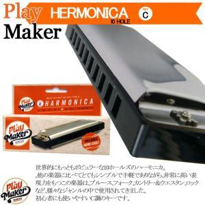 【ラッピング承ります♪】PlayMaker PMH10 HARMONICA Key:C / 10穴ハーモニカ、ブルースハープ C調【すべて手作業検品♪】|gandgmusichotline