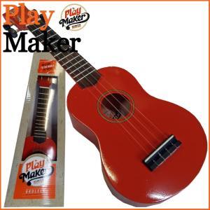 【ラッピング承ります♪】PlayMaker PMUK10OR SOPRANO UKULELE ORANGE / ソプラノウクレレ 橙・オレンジ【すべて手作業検品♪】|gandgmusichotline