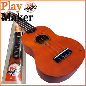 【ラッピング承ります♪】PlayMaker PMUK10MH SOPRANO UKULELE MAHOGANY / ソプラノウクレレ【すべて手作業検品♪】|gandgmusichotline