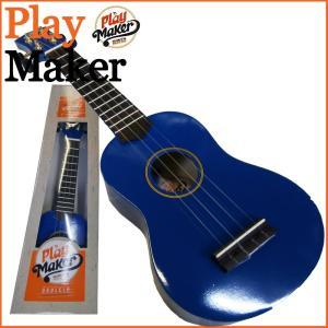 【ラッピング承ります♪】PlayMaker PMUK10BL SOPRANO UKULELE BLUE / ソプラノウクレレ 青・ブルー【すべて手作業検品♪】|gandgmusichotline