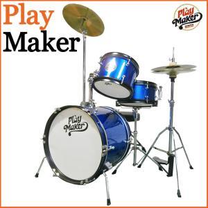 【ラッピング承ります♪】PlayMaker PMDK10MB DRUMKIT / 子ども用ドラムセット【すべて手作業検品♪】|gandgmusichotline